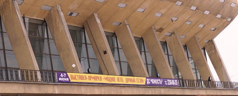 дворец спорта юность челябинск выставка