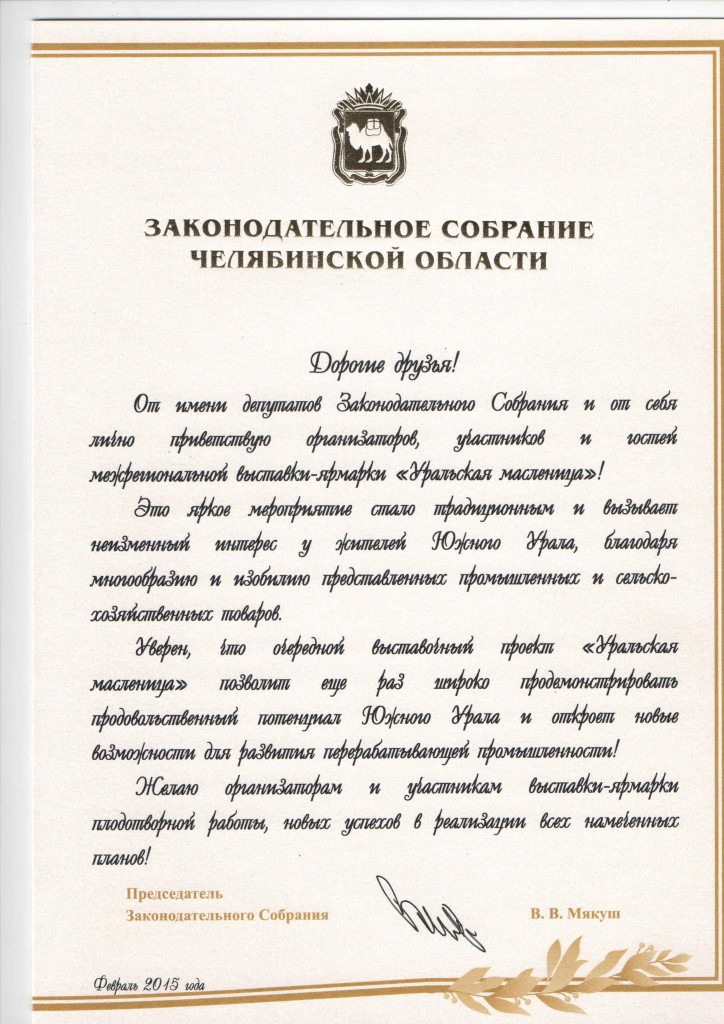 Skan_Zakonodatelnoe_Sobranie_pozdravlenie