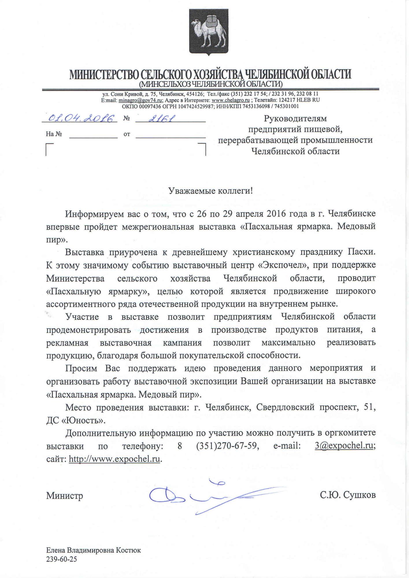 Письмо от Министерства
