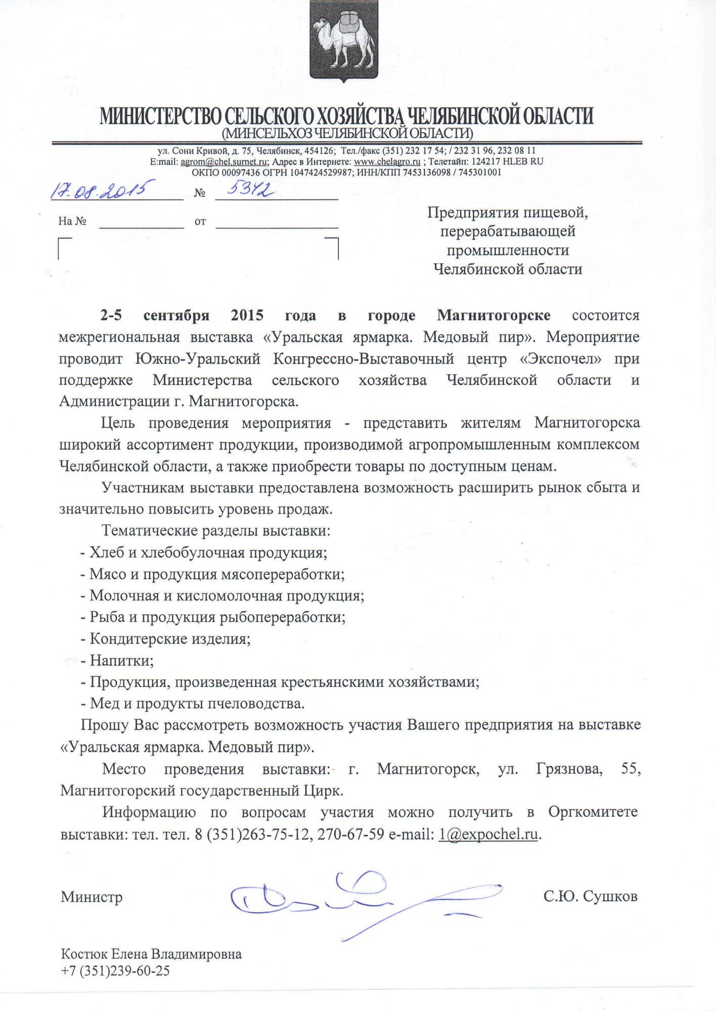 министерство Магнитогорск