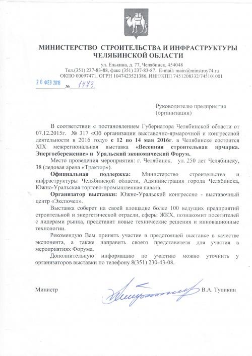 Письмо от МСиИЧО