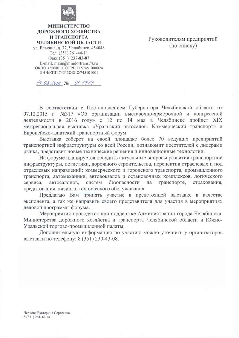 Письмо от МинТранс