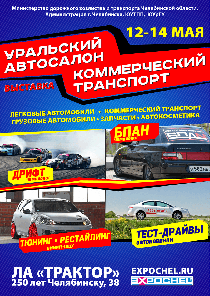 Афиша Автосалон 2
