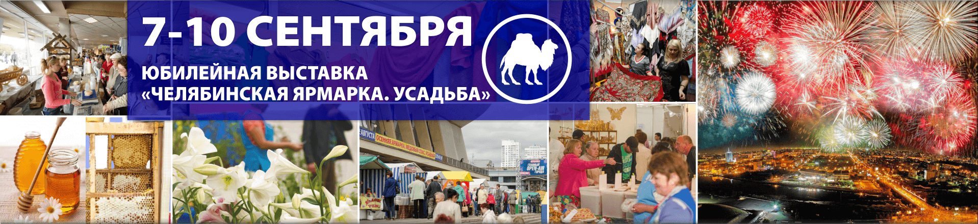 Челябинская