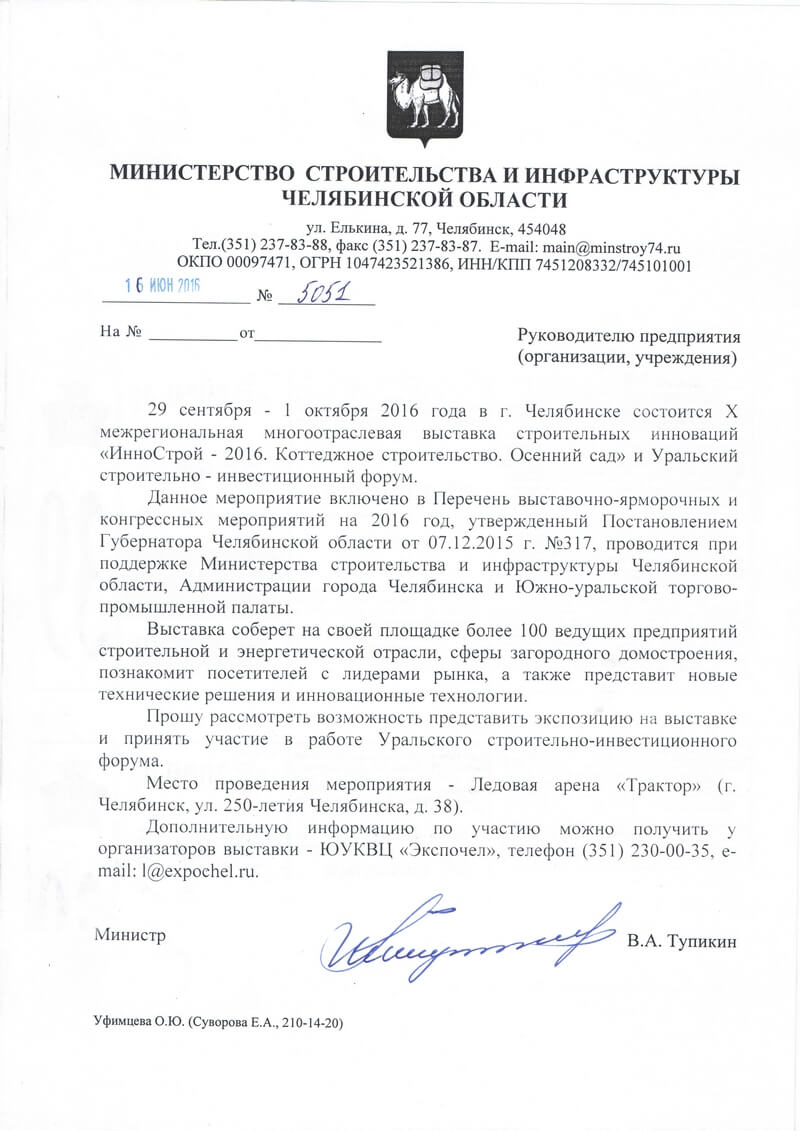 письмо министерства — копия
