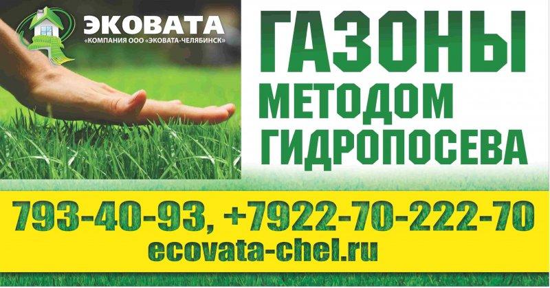 ekovata