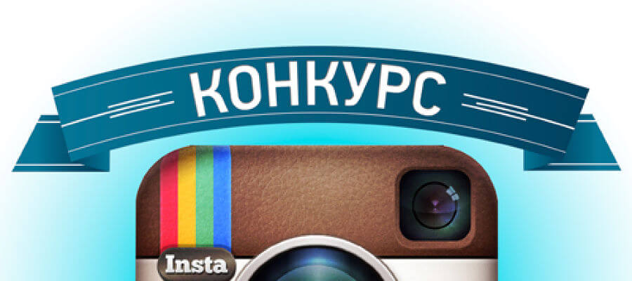 Конкурс картинки для инстаграм, видео картинки