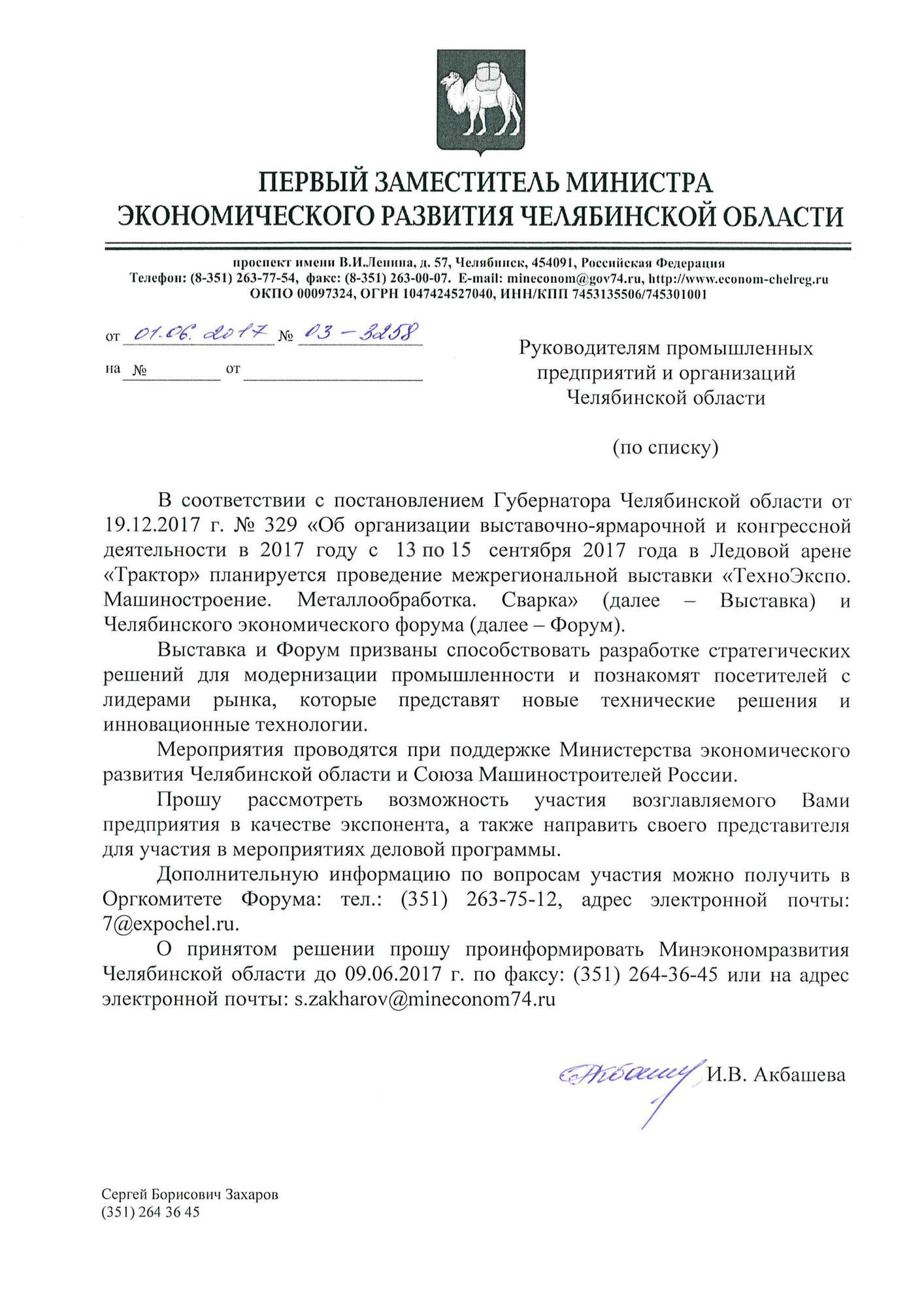 Предприятия челябинской области доклад 5741