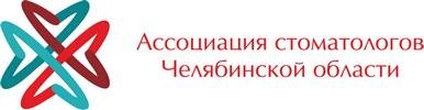 ЧРОО «Ассоциация стоматологов Челябинской области»